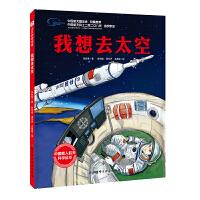 我想去太空 精装硬壳 空间站 3-6-8-10岁幼儿童太空绘本科普图画书 儿童百科全书 中国载人航天科学绘本 宝宝睡前