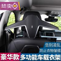 车载衣服架适用于 奥迪/宝马/奔驰/多车型/通用汽车座椅多功能创意车载衣架