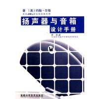 【正版新书】扬声器与音箱设计手册 [美] 约翰・尔格,沈豪 福建科技出版社 9787533531591