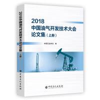 中国油气开采工程新技术交流大会论文集