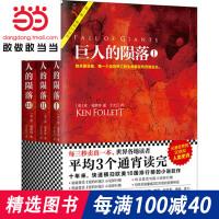 巨人的陨落套装(全3册)肯・福莱特 世界名著外国名著 科幻历史小说文学 现象级畅销书