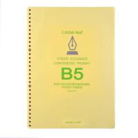 A5B5A4道林纸本芯 活页纸替芯补充纸 米黄纸活页芯 100页活页芯 A5 20孔横线米