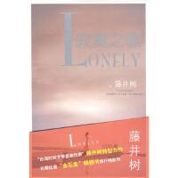 【二手旧书9成新】寂寞之歌 藤井树 9787807595335 万卷出版公司