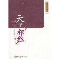 天下祁红 李平 安徽文艺出版社 9787539651323