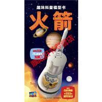 趣味科普模型书:火箭史蒂夫.派克长江少年儿童出版社9787556038473