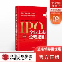 企业上市全程指引 第四版 各板块上市规则 指导企业境内外融资 周红 著 中信出版社图书 正版书籍