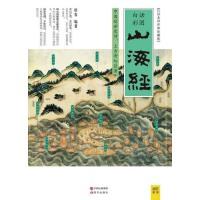 山海�(2016白�全�g彩�D升�珍藏版)