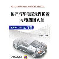 国产汽车电控元件位置与电路图大全:2009-2011款下册