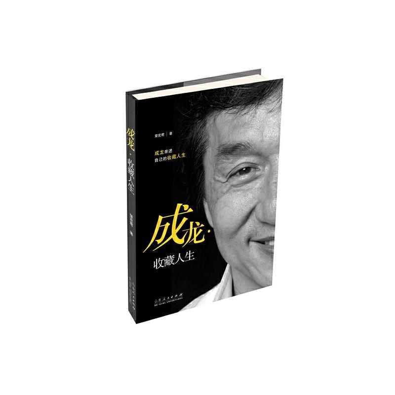 成龙 收藏人生(成龙亲述,第一次全面呈现大哥的心路历程和20多年来的收藏经历。)
