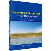 【按需印刷】-亚洲夏季风西北缘千年尺度环境变化――猪野泽晚第四纪古湖泊学研究