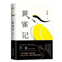 黄雀记(苏童第九届茅盾文学获奖作品)