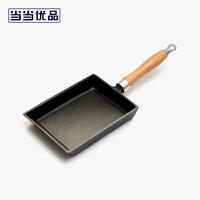 当当优品 铸铁无涂层方形煎蛋锅 日式鸡蛋卷煎锅 玉子烧煎锅 不粘平底锅
