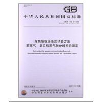 煤质颗粒活性炭试验方法 苯蒸气 氯乙烷蒸气防护时间的测定GB/T 7702.10-2008