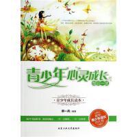 青少年心灵成长每日一读 书 柴一兵 北京工业大学 正版