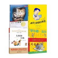 时代广场的蟋蟀+查理和巧克力工厂+大林小林+装在口袋里的爸爸-爸爸变小记(全套4册)