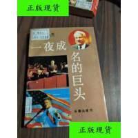 【二手旧书9成新】一夜成名的巨头 /山 松 主编 长春出版社