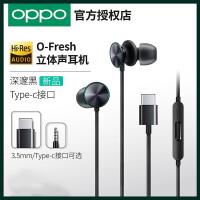 【当当自营】OPPO耳机 原装正品 o-fresh 深邃黑(type-c接口)入耳式耳机有线r15 r17 r11 r