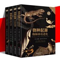 正版现货 小达尔文自然科学馆套装全4册:物种神奇进化+大自然的谜题+小猎犬号科学考察记+地质大变迁7-10-12岁儿童