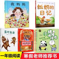 寒假推荐书一年级学校老师推荐我妈妈 蚯蚓的日记 老鼠娶新娘 小猪唏哩呼噜小学生儿童课外阅读书籍必读书