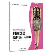 时尚女装结构设计与纸样 柴丽芳,梁琳著 东华大学出版社 9787566906175