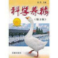 【新书店正版】科学养鹅(第2版) 陈烈 金盾出版社 9787508265643