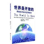 世界是开放的:网络技术如何变革教育 Curtis J. Bonk 9787561786338 华东师范大学出版社