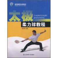 高等教育�w育教材-太�O柔力球教程段全�ケ本��w育大�W出版社