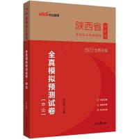 中公教育2021陕西省公务员录用考试:全真模拟预测试卷申论(全新升级)