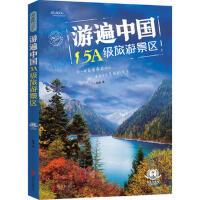 游遍中国5A级旅游景区 钱浩 9787550273108