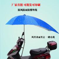电动车遮阳伞防晒伞雨蓬棚电瓶车支架防雨伞踏板车自行车伞加长款 雨滴蓝色加长 A支架