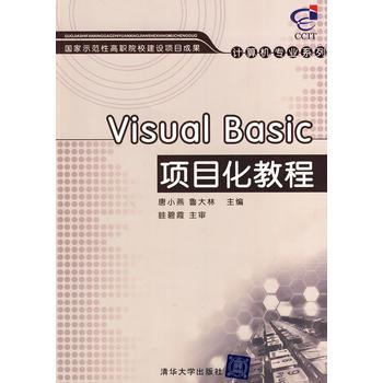 Visual Basic项目化教程 唐小燕,鲁大林 清华大学出版社 书籍正版!好评联系客服有优惠!谢谢!
