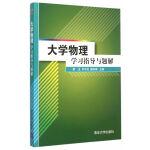 大学物理学习指导与题解 郭龙、罗中杰、魏有峰 清华大学出版社