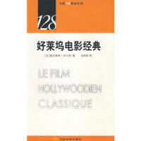 【二手旧书9成新】 法国128影视手册:好莱坞电影经典 (法)雅克琳娜・纳卡奇 ;巫明明 9787106029104