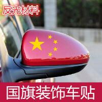黄色五角星汽车后视镜贴纸 车身装饰对装反光胶贴国旗装饰车贴