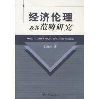 【旧书二手书9成新】经济伦理及其范畴研究 章海山 9787306025777 中山大学出版社