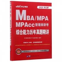 MBA\MPA MPAcc管理类联考综合能力历年真题精讲(2020中公版)