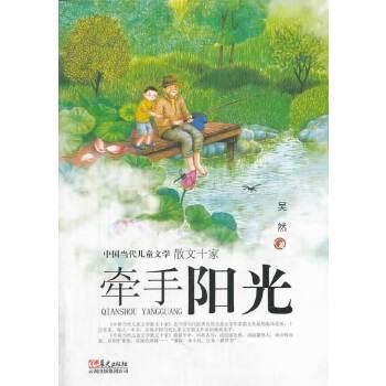 中国当代儿童文学散文十家 牵手阳光