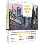 未来城市的历史 (精装插图本)