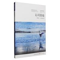 5折包邮 沁河风韵系列丛书 沁河湿地 以沁河湿地生态为主线,对沁河湿地生态的数据资料进行了系统整理和分析,书中图文并茂