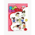字宝宝乐园系列读本:婴幼儿全语言整合教育1 小班上 带两张光盘