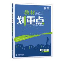 2020版教材划重点高中生物必修3三人教版 教材全解读高中辅导书理科同步教材全解必刷题理想树 送手册本