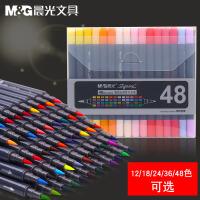 晨光马克笔水溶性套装36色绘画笔学生用设计绘画动漫手绘漫画彩色记号笔12/24/36/48美术彩色图画笔