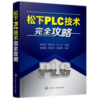 松下PLC技术完全攻略 PLC技术的安装与维护流程指南 PLC与触摸屏变频器组态软件应用综合技术一本通 基本的编程规则