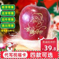 平安果礼盒带字圣诞苹果圣诞节礼物创意平安夜高档世界一号送女友