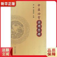 中医必背实用手册 周健,傅海燕 9787205080013 辽宁人民出版社 新华书店 品质保障
