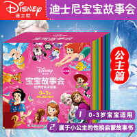 L赠贴纸迪士尼宝宝故事会公主篇套装共40册 [0-3岁]40篇迪士尼经典童话故事孩子礼貌自信勇敢感恩十种优秀公主品质白