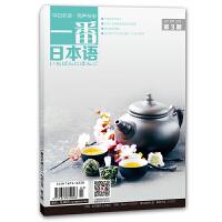 一番日本语 2019年3月 月刊 配日文音频 全彩印刷
