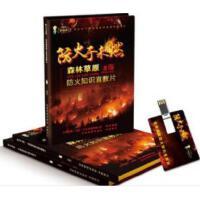 森林草原防火知识宣教片:《防火于未燃》 1个U盘 安全管理 安全培训 学习视频