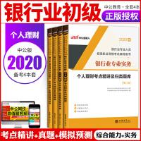 中公教育2020银行业专业人员初级职业资格考试:个人理财+法律法规与综合能力(考点精讲+历年真题全真模拟)4本套