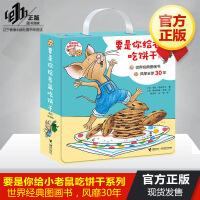 要是你给老鼠吃饼干全套9册系列 现货柯林斯绘本 感受爱与真 要是你给小老鼠吃饼干 精装绘本学校指定版